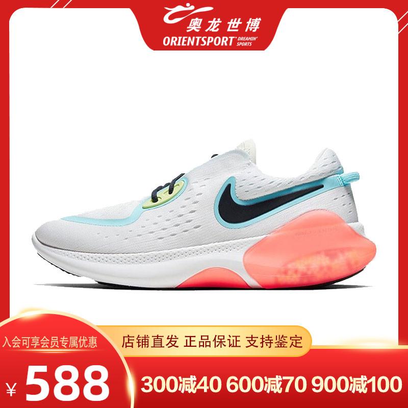 耐克运动鞋新款 耐克Nike2020新款女鞋 JOYRIDE运动休闲健身跑步鞋CD4363 CT3867_推荐淘宝好看的女耐克运动鞋新款
