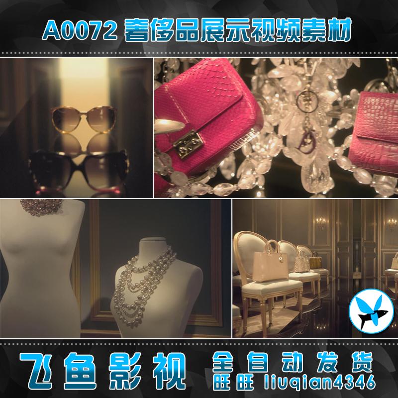 迪奥手提包 A0072奢侈品 手提包 鞋子 珠宝首饰 眼镜迪奥 动态视频素材_推荐淘宝好看的迪奥手提包