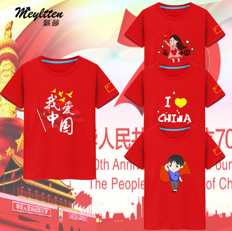 个性t恤 我爱中国T恤周边衣服红色五角星文化衫男女个性团体班服定制短袖_推荐淘宝好看的女个性t恤