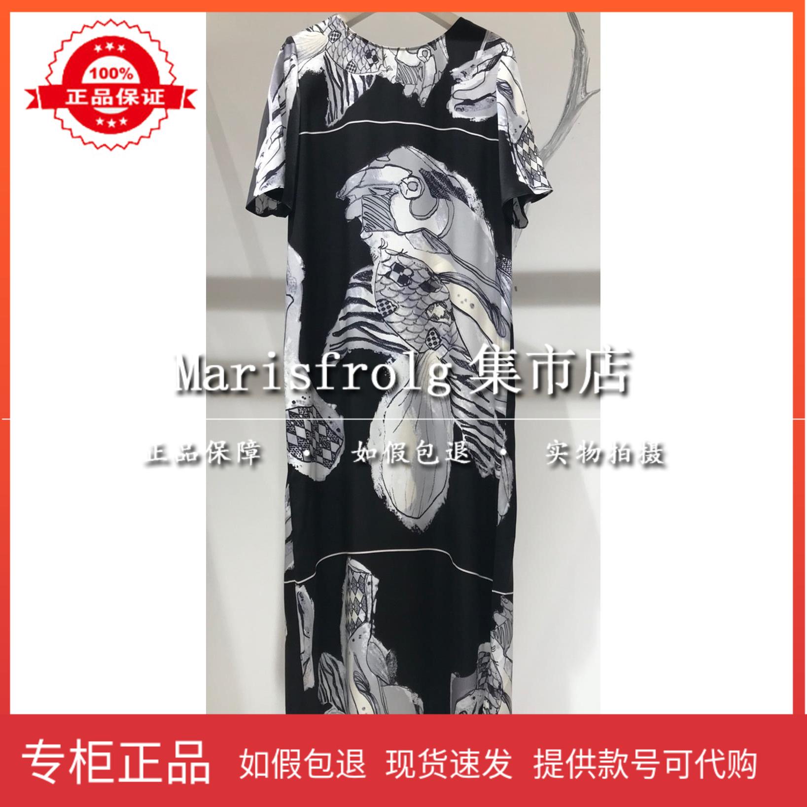玛丝菲尔女装正品 国内代购 玛丝菲尔2020夏季新款专柜正品连衣裙女A1JS27636原4280_推荐淘宝好看的玛丝菲尔正品