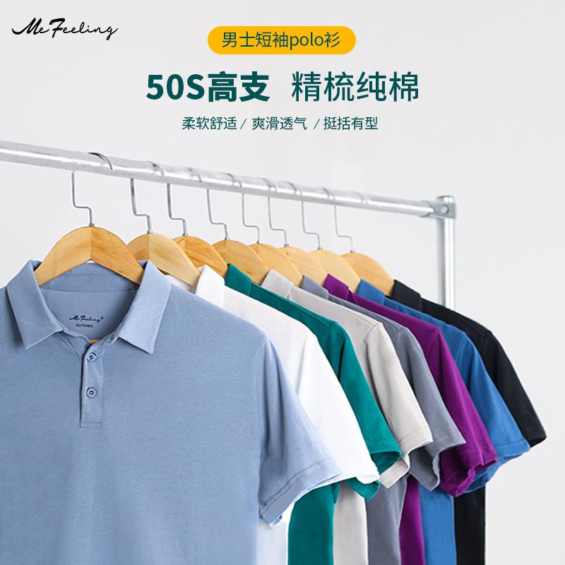 紫色T恤 mefeeling短袖Polo衬衫男学生翻领修身t恤宽松打底衫商务纯棉长袖_推荐淘宝好看的紫色T恤