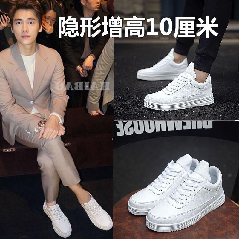 白色运动鞋 潮流白色板鞋增高男鞋8cm隐形内增高10cm小白鞋休闲百搭真皮运动_推荐淘宝好看的白色运动鞋