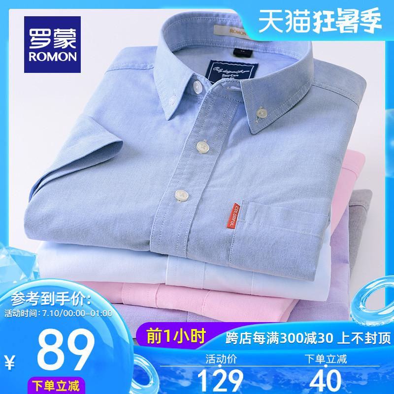 白色衬衫 罗蒙牛津纺男士短袖衬衫青年夏季薄款商务工装上衣休闲修身衬衣男_推荐淘宝好看的白色衬衫