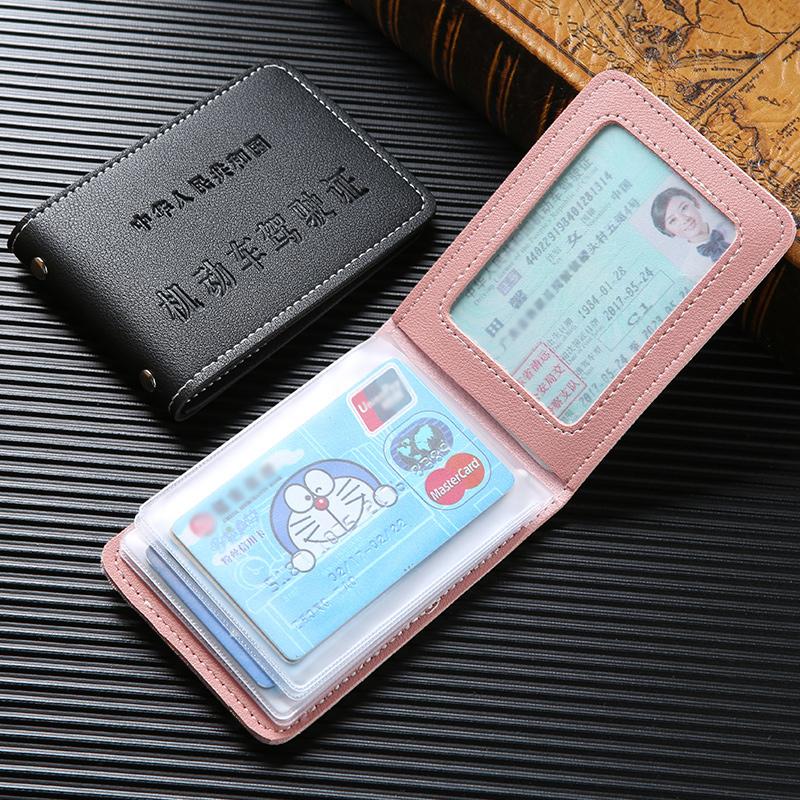 粉红色钱包 机动车驾驶证皮套男女式行驶证一体包卡包钱包多功能超薄可爱个性_推荐淘宝好看的粉红色钱包