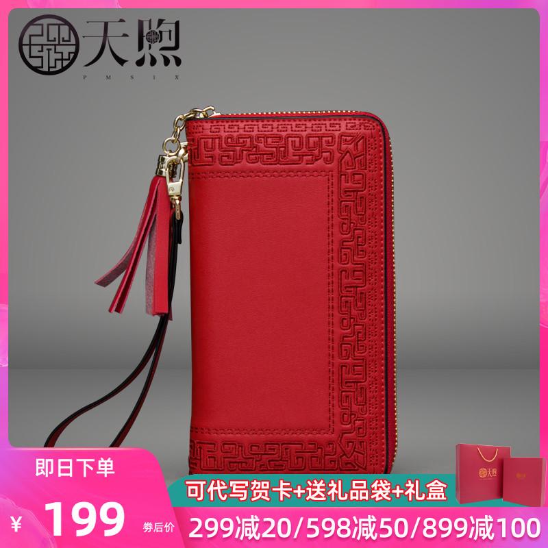 红色手拿包 Pmsix2021新款手工刺绣钱包女长款红色拉链民族风女士手包手拿包_推荐淘宝好看的红色手拿包