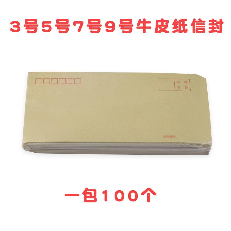 黄色信封包 牛皮纸信封3号5号7号9号黄色资料整理袋A4一包100个办公文具促销_推荐淘宝好看的黄色信封包