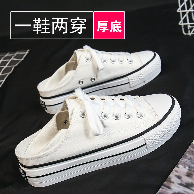 白色松糕鞋 2020新款秋季白色厚底帆布鞋女半拖增高松糕百搭潮两穿踩跟小白鞋_推荐淘宝好看的白色松糕鞋