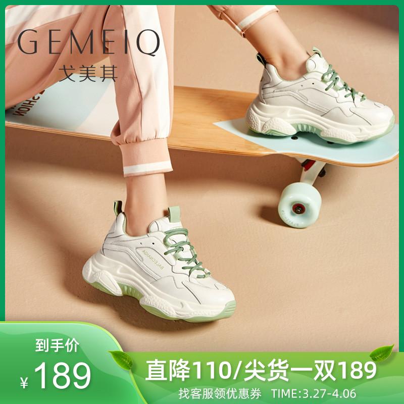 绿色运动鞋 戈美其2020新款百搭女休闲运动鞋绿色真皮厚底老爹鞋网红小白鞋_推荐淘宝好看的绿色运动鞋