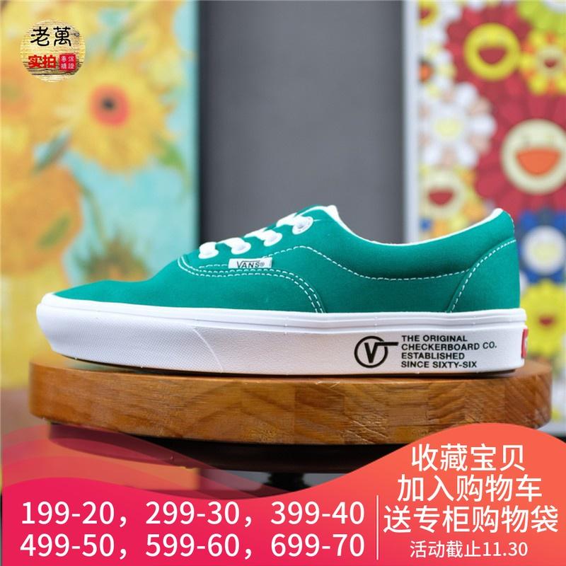 绿色运动鞋 老万VANS ComfyCush女轻量绿色低帮帆布休闲运动板鞋 VN0A3WM902P_推荐淘宝好看的绿色运动鞋
