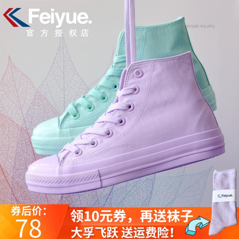 紫色帆布鞋 飞跃帆布鞋女鞋紫色高帮鞋2021春夏新款香芋紫少女心紫霞仙子3009_推荐淘宝好看的紫色帆布鞋