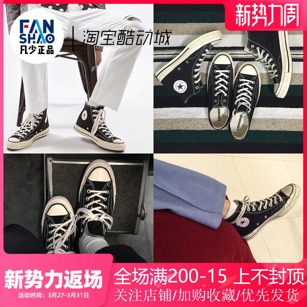 黑色帆布鞋 Converse匡威1970s经典黑色高低帮帆布鞋男鞋女鞋142334C 162050C_推荐淘宝好看的黑色帆布鞋