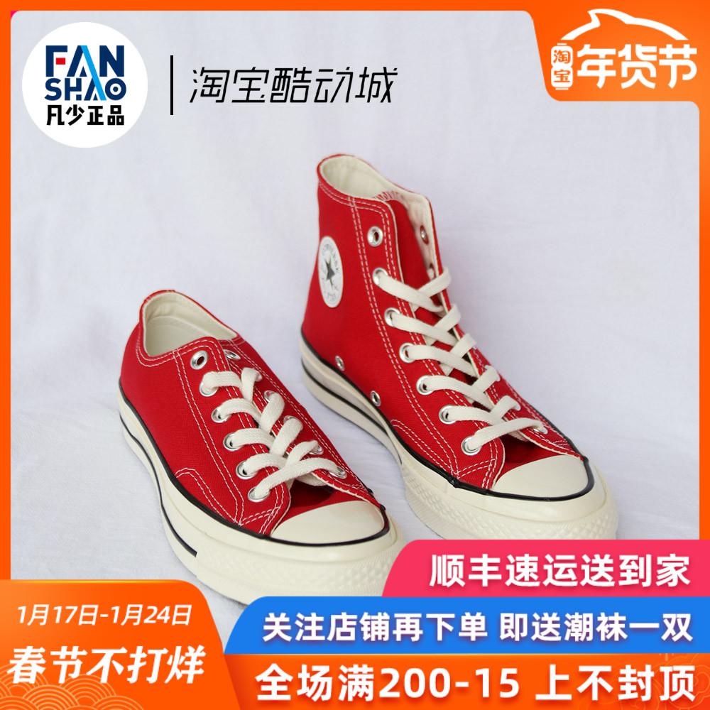 红色帆布鞋 Converse匡威1970s大红色高帮低帮男女情侣帆布鞋164944C 164949C_推荐淘宝好看的红色帆布鞋