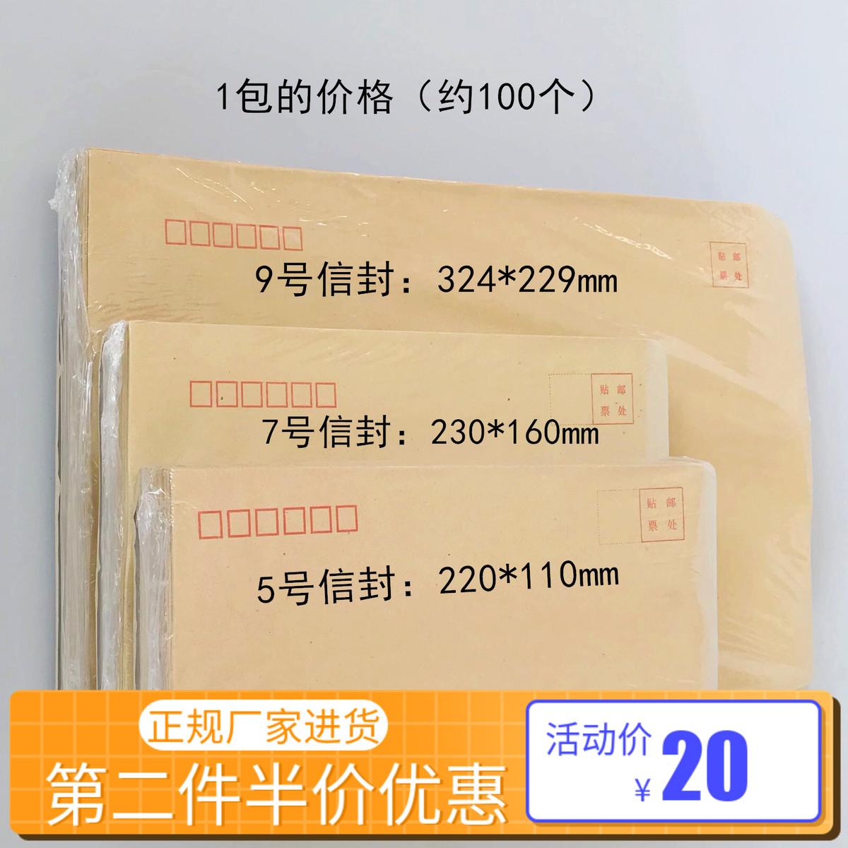 黄色信封包 牛皮纸大信封A4创意批发5号7号9号 A4 B5 黄色袋票据袋1包100个_推荐淘宝好看的黄色信封包