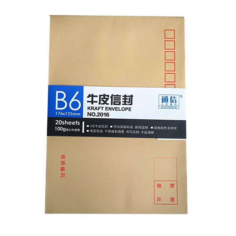 黄色信封包 满15元包邮牛皮纸信封 邮局标准信封  多规格可选 黄色信封B6 1包_推荐淘宝好看的黄色信封包