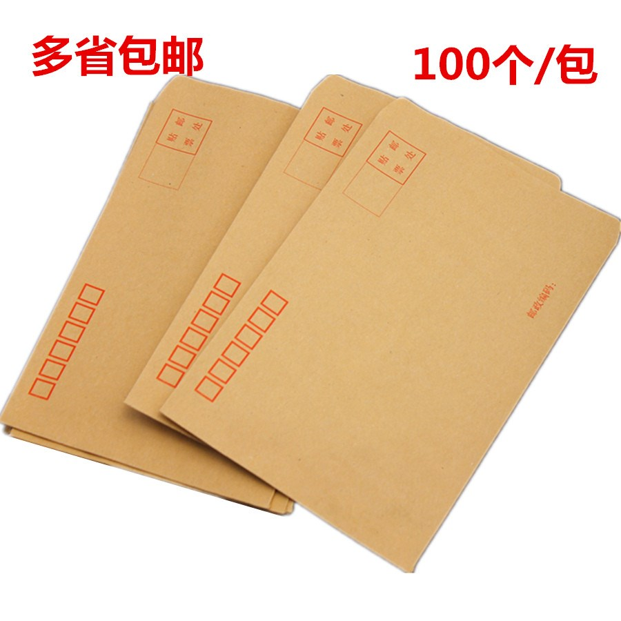 黄色信封包 信封 牛皮纸信封 2号3号5号7号9号可邮寄 黄色信封 100个包_推荐淘宝好看的黄色信封包