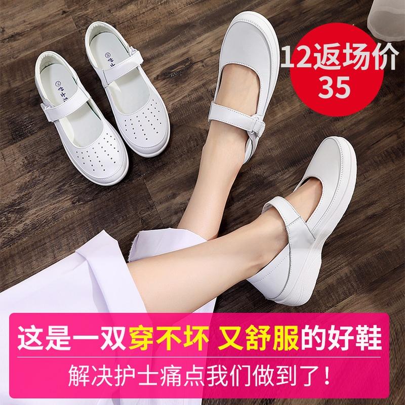 白色凉鞋 护士鞋女夏季白色气垫韩版平底透气防滑软底增高防臭镂空妈妈凉鞋_推荐淘宝好看的白色凉鞋