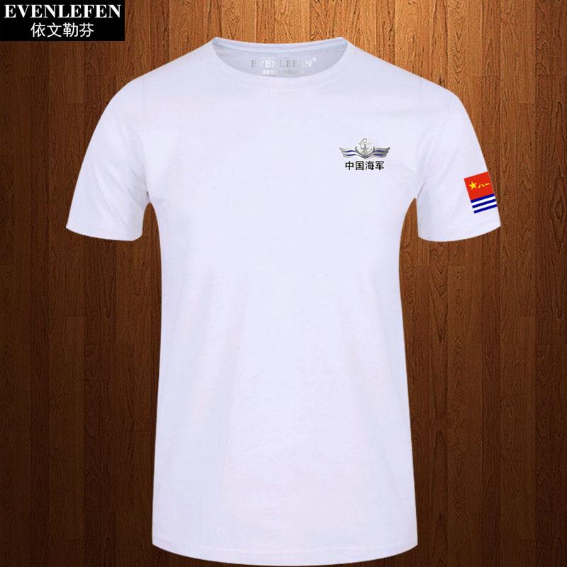 男士t恤 中国海军短袖T恤衫男女个性战友军迷衣服团队活动聚会半截袖全棉_推荐淘宝好看的男t恤