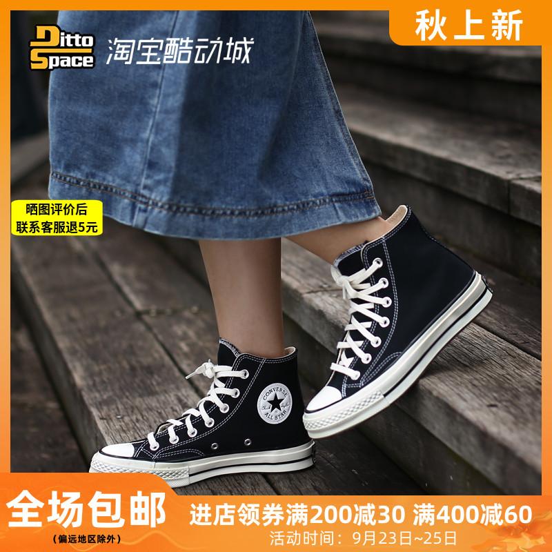 黑色高帮鞋 Converse匡威1970s高帮低经典款三星标帆布鞋黑色白162050C162058_推荐淘宝好看的黑色高帮鞋