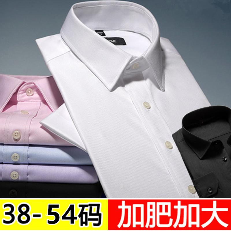 粉红色衬衫 男士超大号白色长袖衬衫加肥加大宽松商务特大码胖子男装短袖衬衣_推荐淘宝好看的粉红色衬衫