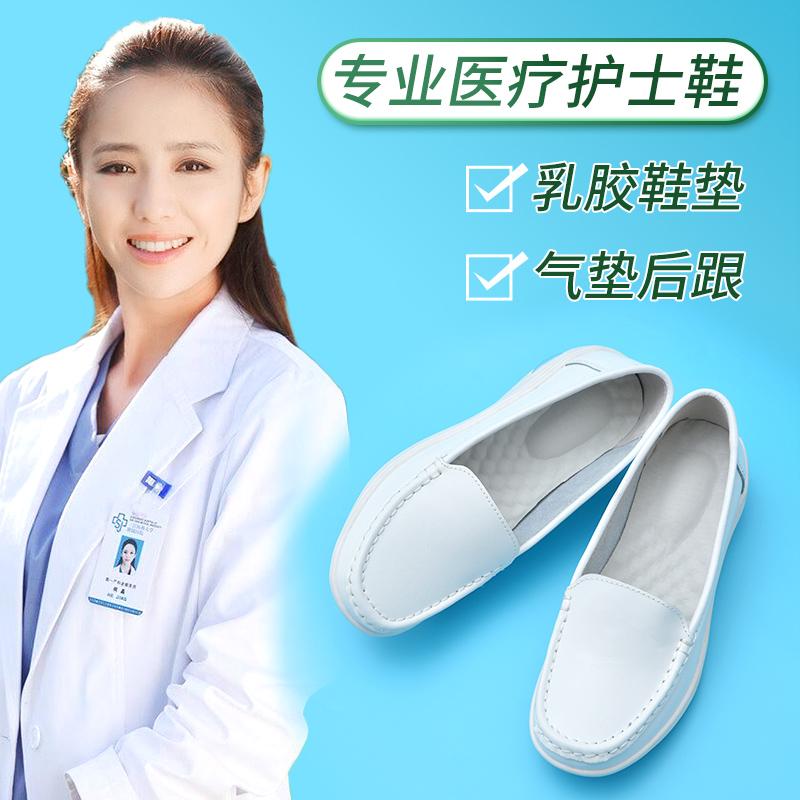白色平底鞋 白色护士鞋女软底气垫秋冬新款增高坡跟防臭平底透气工作鞋小白鞋_推荐淘宝好看的白色平底鞋