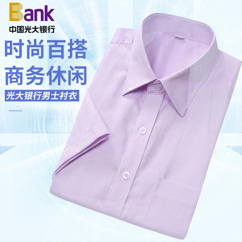 紫色衬衫 新款光大银行男士衬衫工作服,光大行服衬衣工作服紫色条纹工装_推荐淘宝好看的紫色衬衫