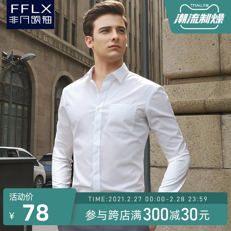 白色衬衫 白衬衫男长袖修身免烫商务正装职业衬衫上班伴郎西装衬衣白色抗皱_推荐淘宝好看的白色衬衫
