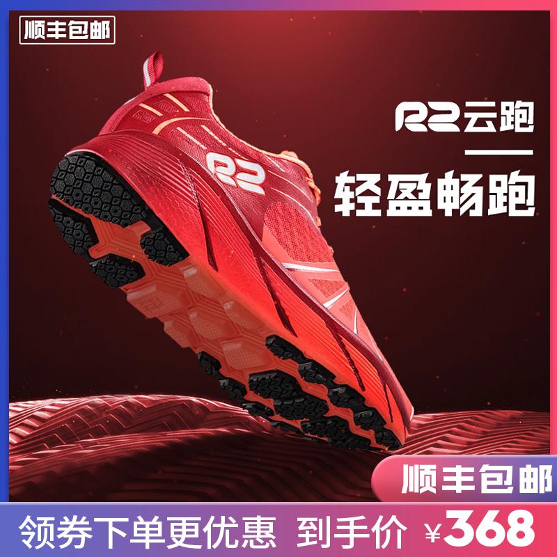 运动鞋 R2CLOUDS 云跑新款减震男女跑步鞋马拉松长跑鞋网面透气运动鞋_推荐淘宝好看的运动鞋