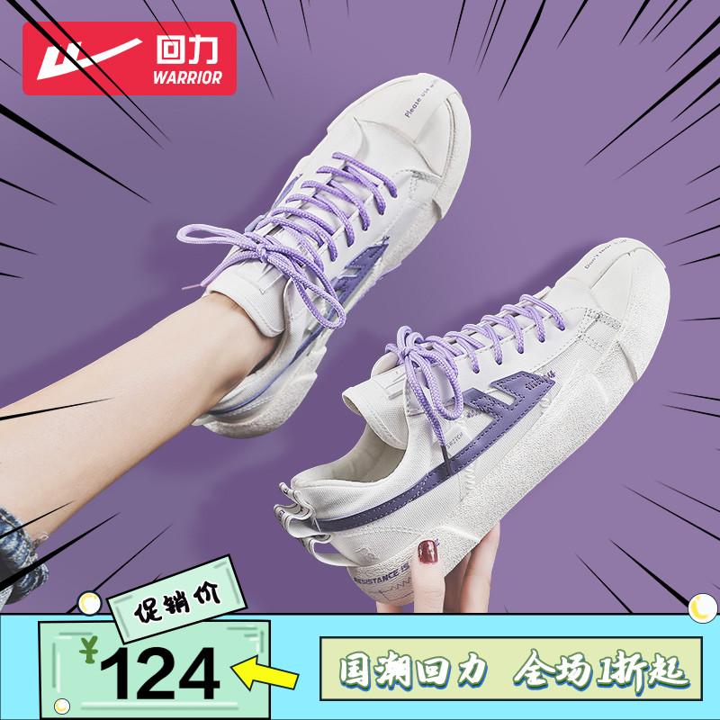 紫色帆布鞋 回力女鞋小白鞋女2021夏季新款百搭紫色无效电阻休闲板鞋帆布鞋女_推荐淘宝好看的紫色帆布鞋