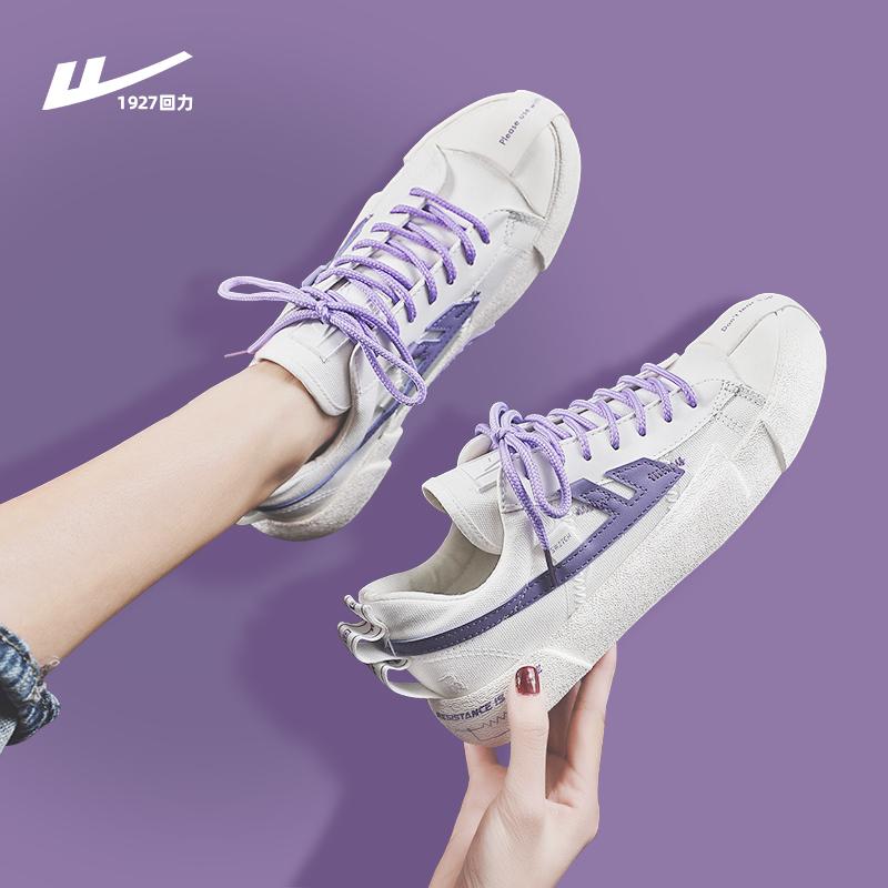 紫色帆布鞋 回力 女款帆布鞋潮流合伙人无效电阻运动鞋板鞋紫色回雁回天之力_推荐淘宝好看的紫色帆布鞋