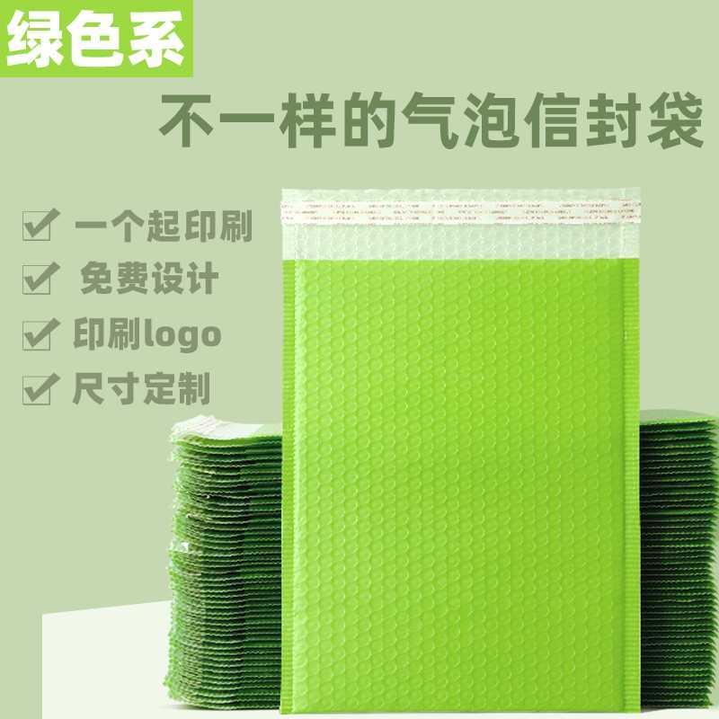 绿色信封包 绿色气泡袋信封袋防震衣服打包快递袋包装袋泡沫袋子泡泡气泡膜袋_推荐淘宝好看的绿色信封包