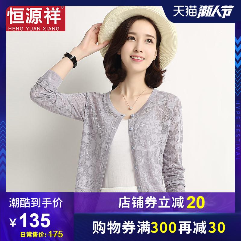 紫色针织衫 恒源祥冰丝针织开衫薄外搭披肩桑蚕丝短款秋外披毛衣衫防晒外套女_推荐淘宝好看的紫色针织衫
