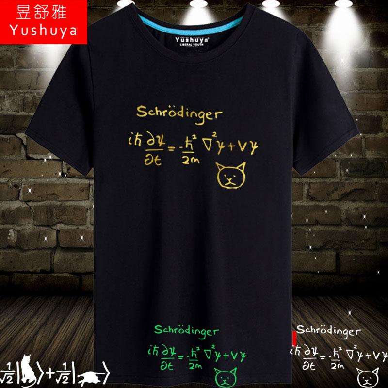 女装短袖t恤 薛定谔的猫物理量子力学公式周边t恤短袖男女半截袖体恤衫上衣服_推荐淘宝好看的女女短袖t恤
