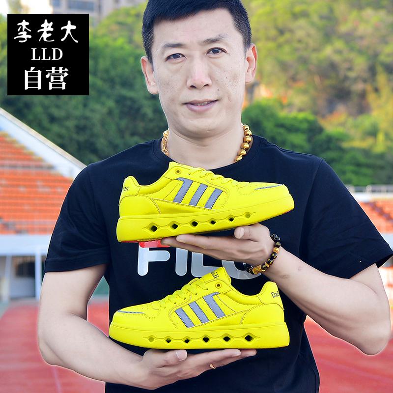 黄色运动鞋 新款夏季黄色空调鞋李老大LLD大白毽专用鞋男女踢毽子毽球运动鞋_推荐淘宝好看的黄色运动鞋