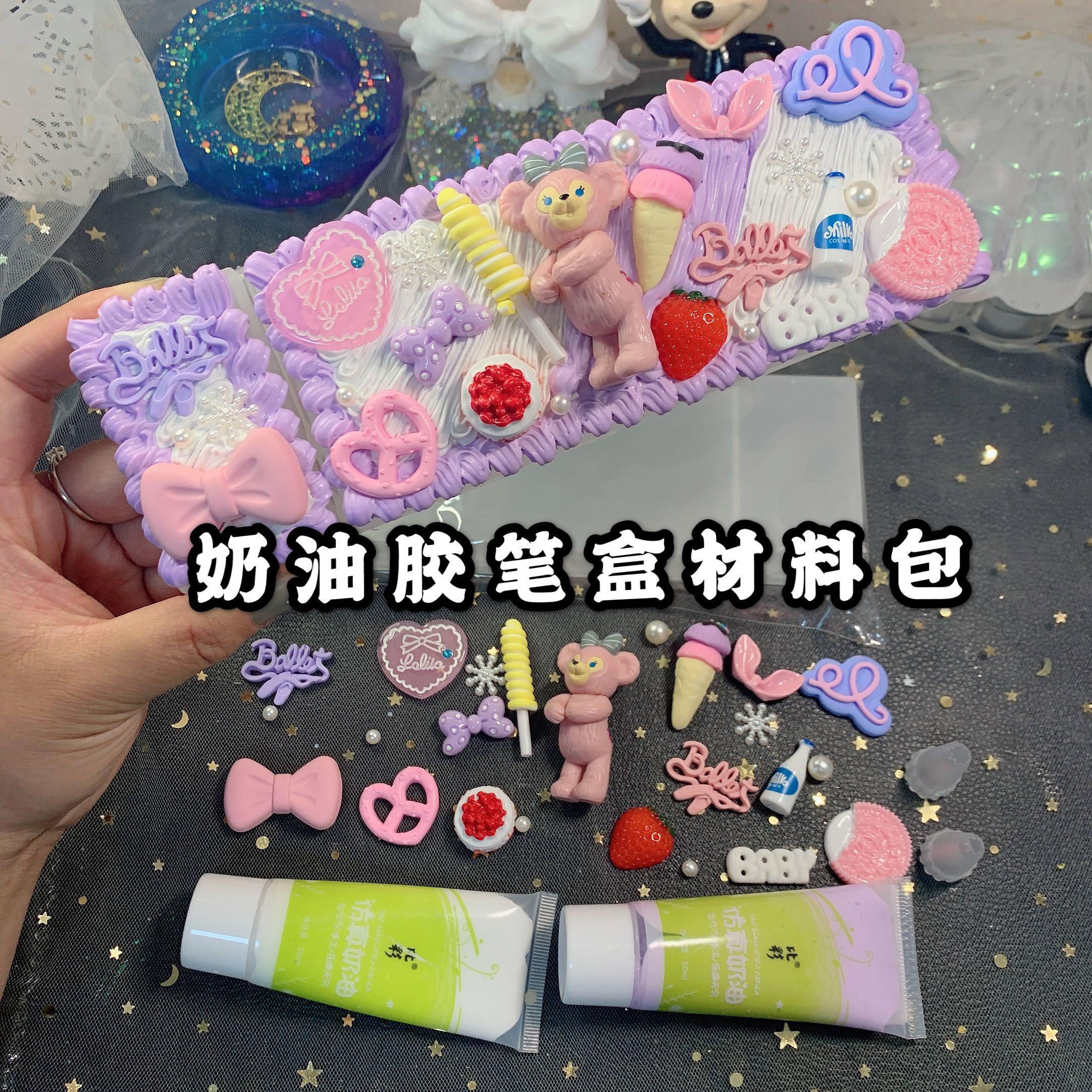 紫色糖果包 雪莉枚 粉紫色奶油胶 糖果色小熊笔盒材料包 diy手工文具盒_推荐淘宝好看的紫色糖果包