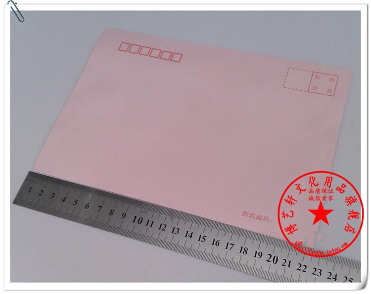 粉红色信封包 包邮粉红色喜庆信封 可邮寄适用各类卡片信封 西式信封 100个包_推荐淘宝好看的粉红色信封包