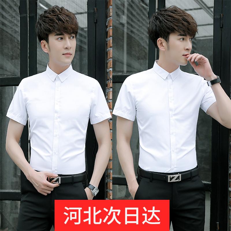男士商务衬衫 白衬衫男士夏季短袖商务休闲西装职业正装韩版修身男士纯白色衬衣_推荐淘宝好看的男商务衬衫
