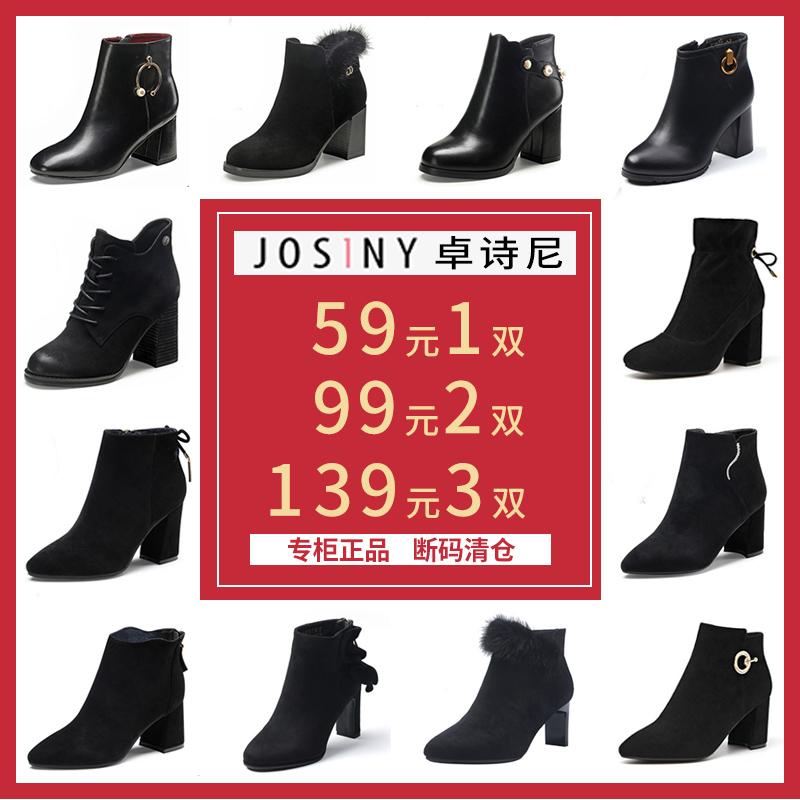 短靴 Josiny卓诗尼女鞋女士棉鞋冬款靴子马丁靴短靴99元2双任选清仓_推荐淘宝好看的女短靴