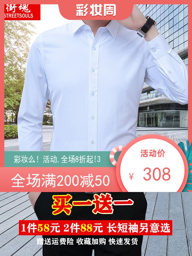 男士衬衫 长袖衬衫男棉春夏薄款修身休闲韩版商务短袖正装男士商务白色衬衣_推荐淘宝好看的男衬衫