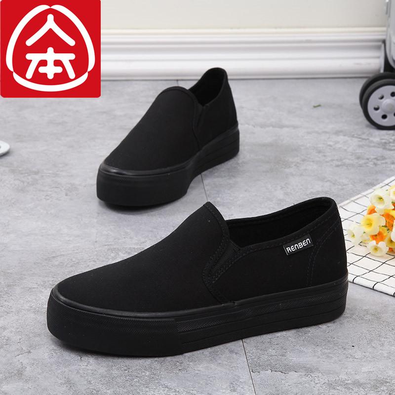 黑色松糕鞋 人本板鞋全黑色女鞋厚底懒人帆布鞋子纯黑色一脚蹬松糕休闲工作鞋_推荐淘宝好看的黑色松糕鞋