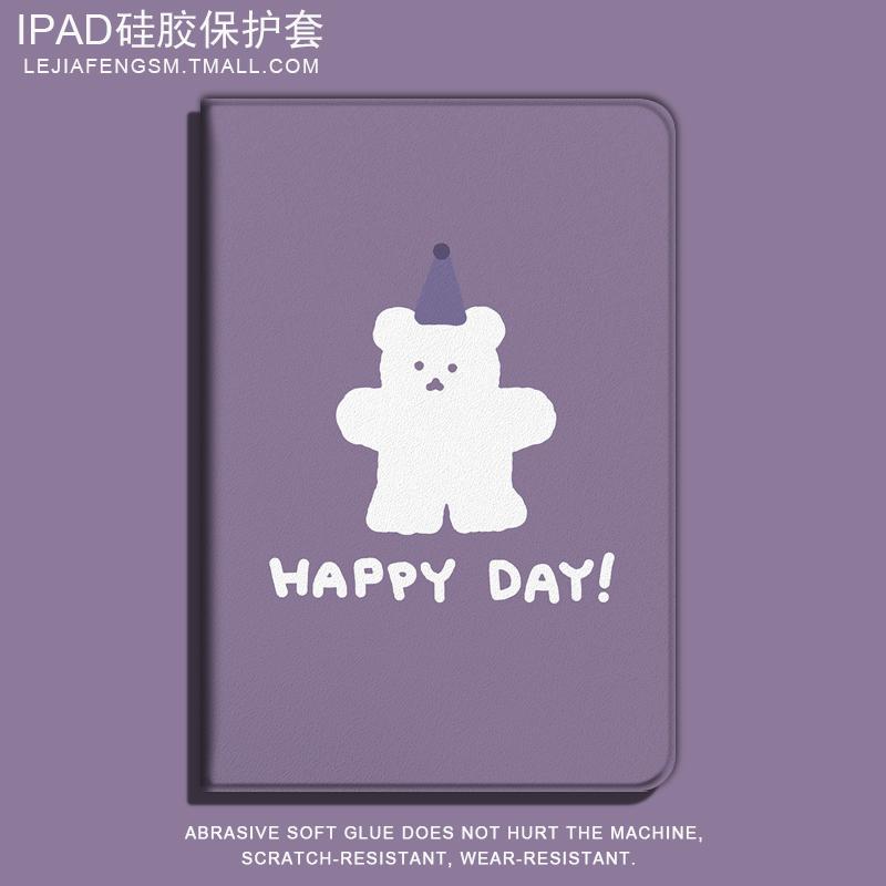 紫色迷你包 ins风小熊适用ipad10.2网红女2019卡通air3保护套10.5英寸2018款air2平板1苹果mini5迷你4全包pro9.7紫色6壳_推荐淘宝好看的紫色迷你包