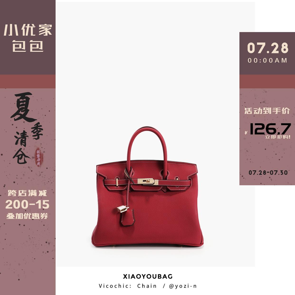 红色手提包 小优家铂金包女2021新款单肩包简约红色新娘包结婚包手提包大包包_推荐淘宝好看的红色手提包