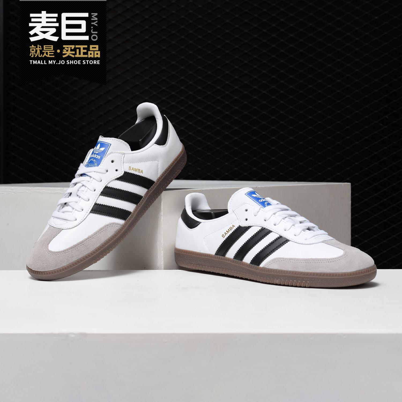 阿迪达斯运动鞋 Adidas阿迪达斯正品三叶草SAMBA OG男女经典运动休闲板鞋B75806_推荐淘宝好看的女阿迪达斯运动鞋