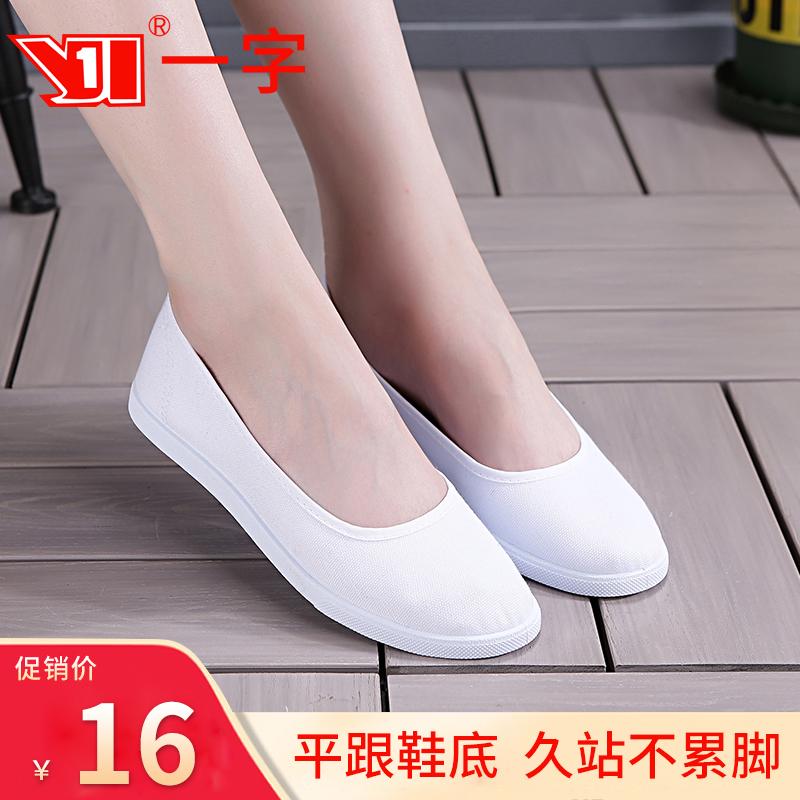 白色坡跟鞋 一字牌护士鞋女白色平底软底美容鞋坡跟夏季防臭透气舒适小白鞋_推荐淘宝好看的白色坡跟鞋