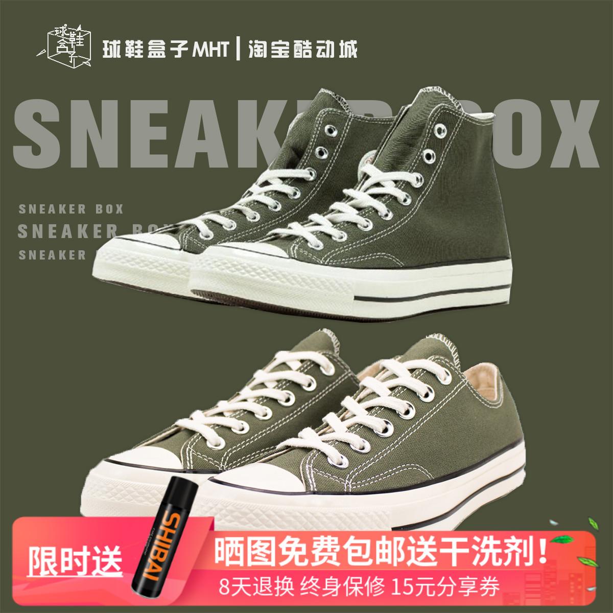 绿色运动鞋 Converse 1970s 男女三星标军绿色帆布高低帮休闲运动板鞋162052_推荐淘宝好看的绿色运动鞋