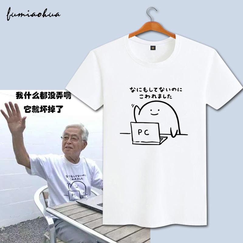 淘宝男士t恤 富苗花我什么都没弄它就坏掉了日语图案短袖男士T恤圆领宽松学生_推荐淘宝好看的男t恤