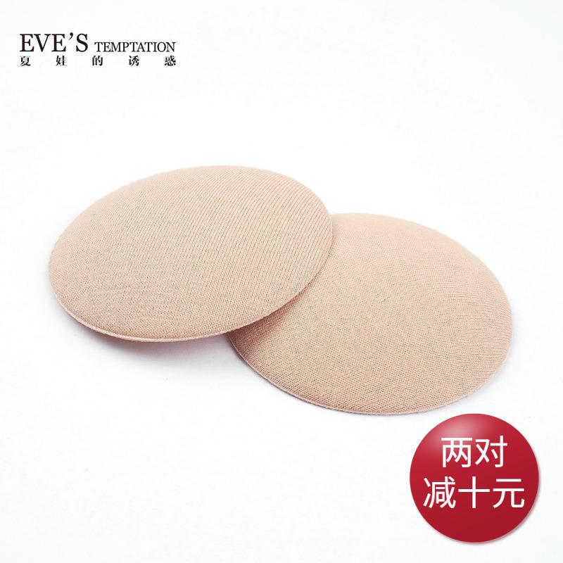 超薄透气胸垫 EVE'S夏娃的诱惑棉质透气乳垫隐形防凸点走光胸垫乳贴超薄1001001_推荐淘宝好看的超薄透气胸垫