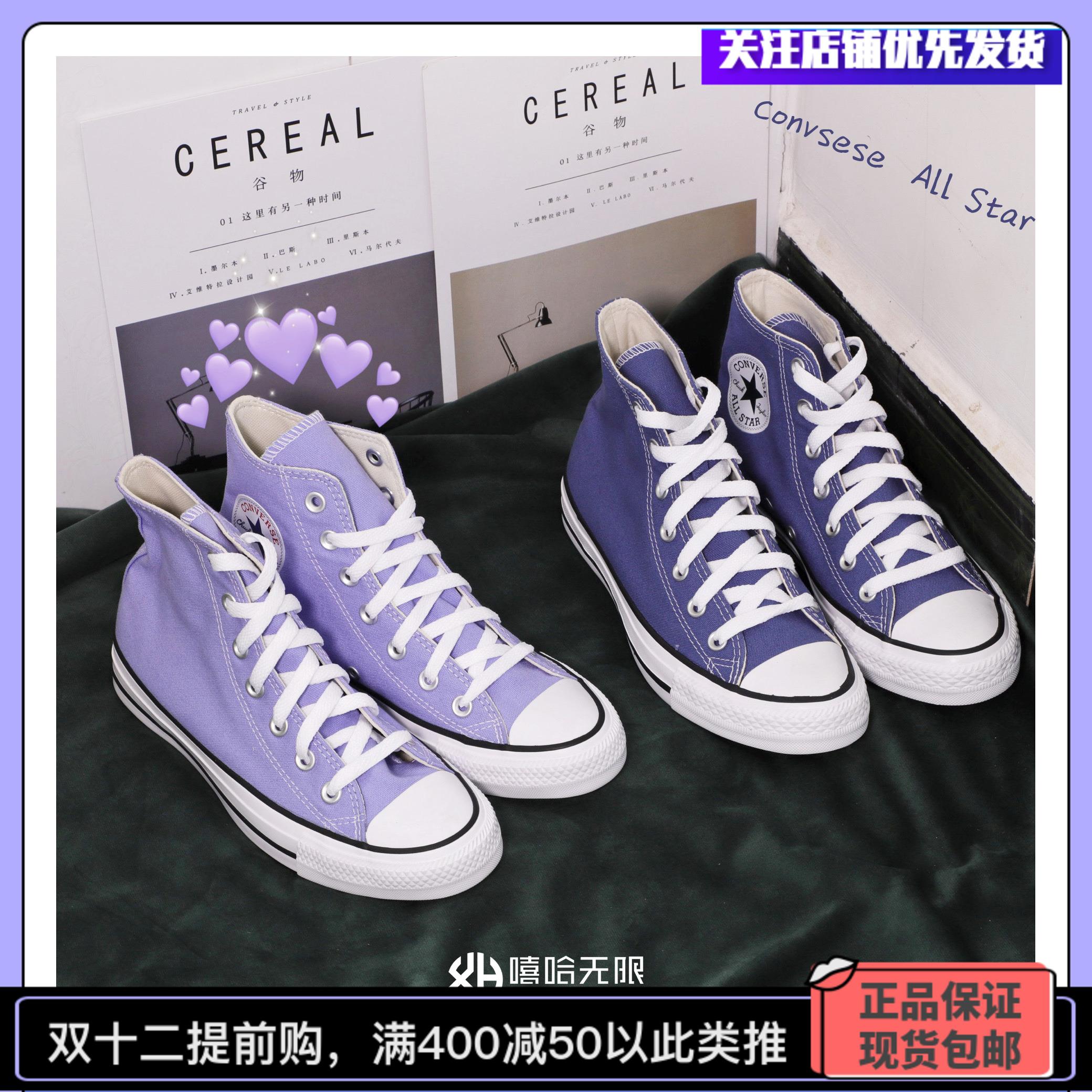 紫色高帮鞋 匡威all star高帮紫色蓝色男女款休闲鞋帆布鞋板鞋164397c160455c_推荐淘宝好看的紫色高帮鞋