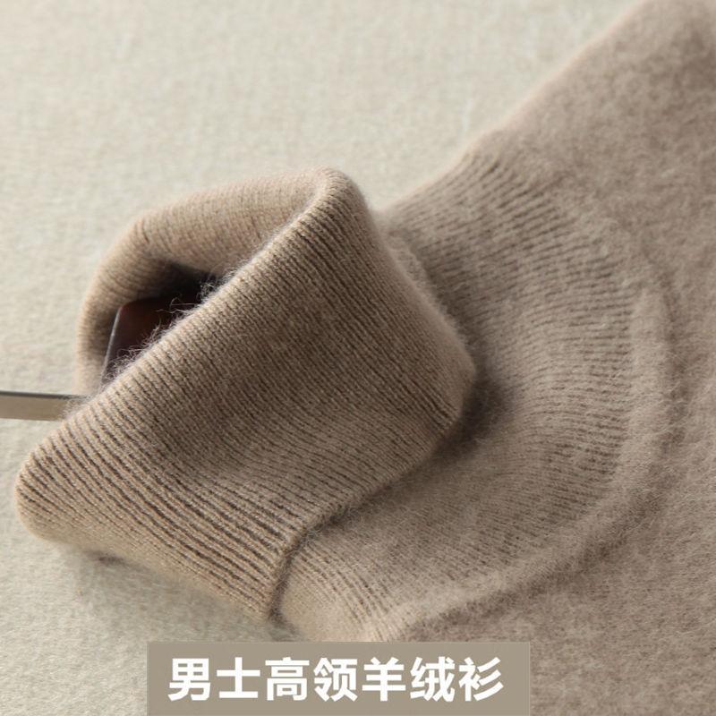 男士毛衣 羊绒衫男加厚保暖100%纯山羊绒可翻高领纯色打底针织衫套头毛衣男_推荐淘宝好看的男士毛衣
