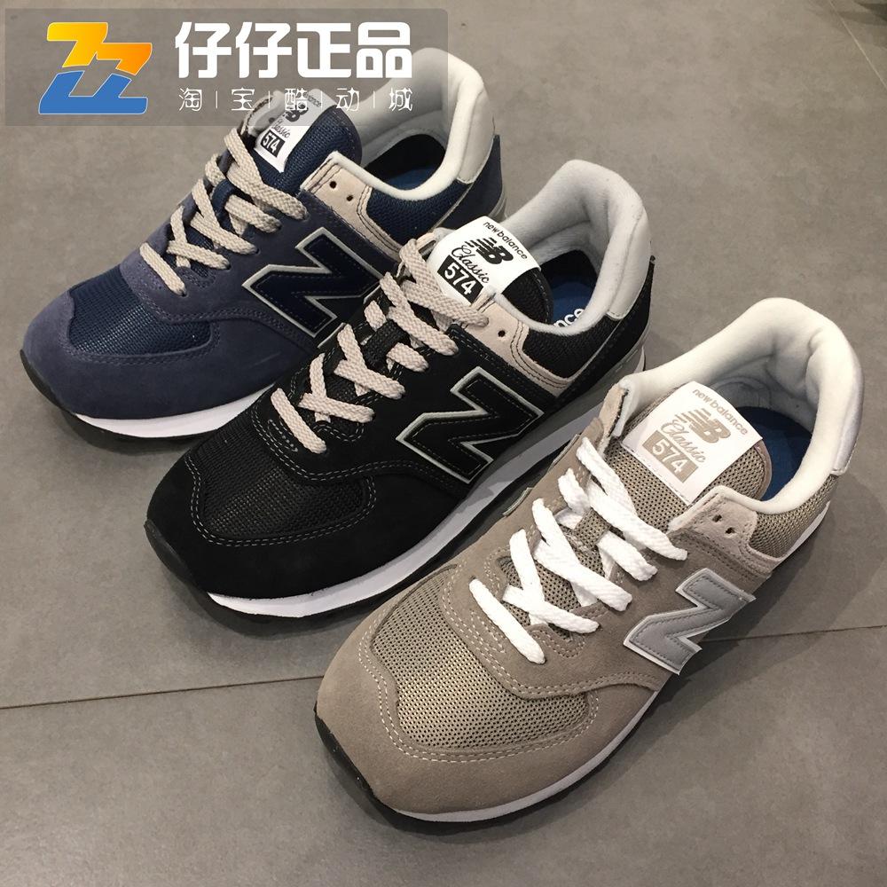 新百伦574运动鞋 New BalanceNB新款复古运动休闲跑步男女鞋ML574EGGEGKEGN_推荐淘宝好看的新百伦574运动鞋