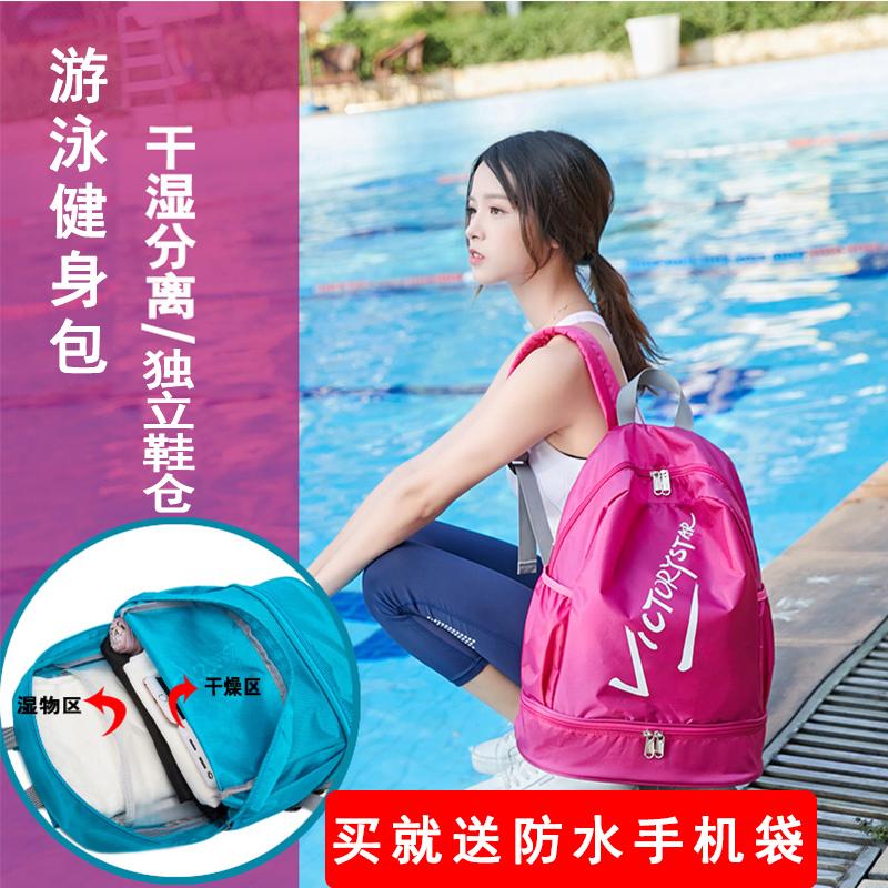运动双肩包 游泳包健身包干湿分离化妆运动瑜伽舞蹈收纳袋男女轻便防水双肩包_推荐淘宝好看的女运动双肩包